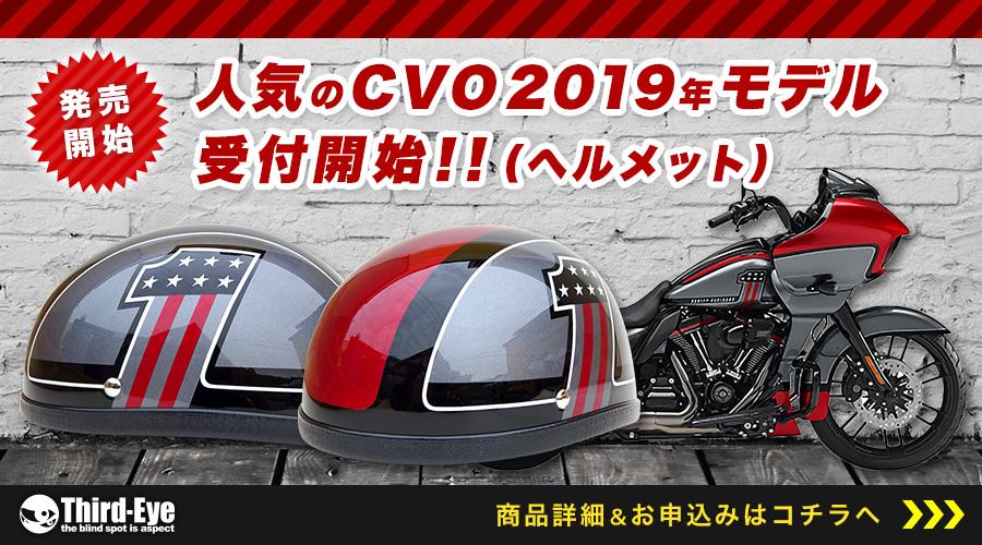 人気のCVO2019年モデル受付開始!
