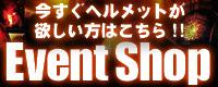 イベントショップWEB版