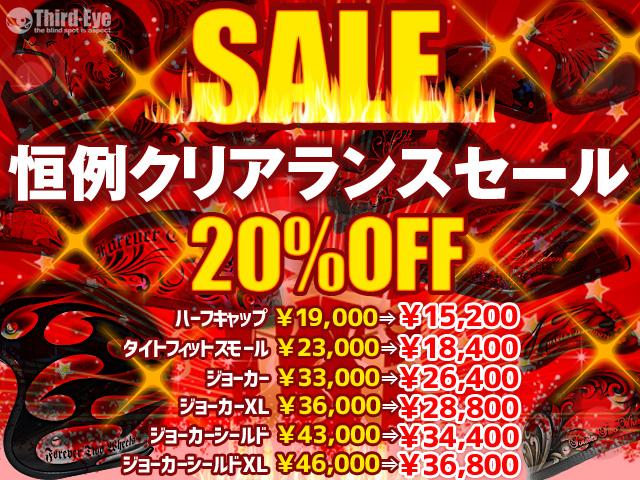 イベントショップWEB版セール