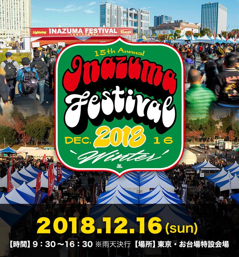 稲妻フェスティバル2018