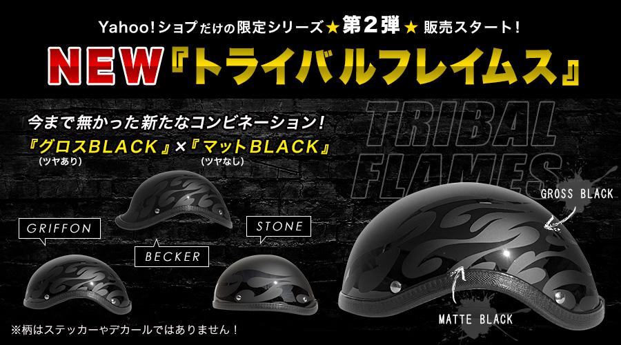 NEO-BLACKシリーズ 第一弾