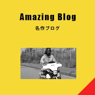 名作ブログ