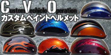 Custom Venchicle Operation カスタムペイントヘルメット