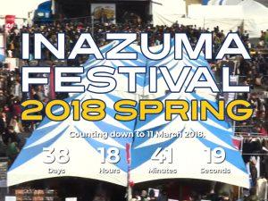 稲妻フェスティバル2018SPRING